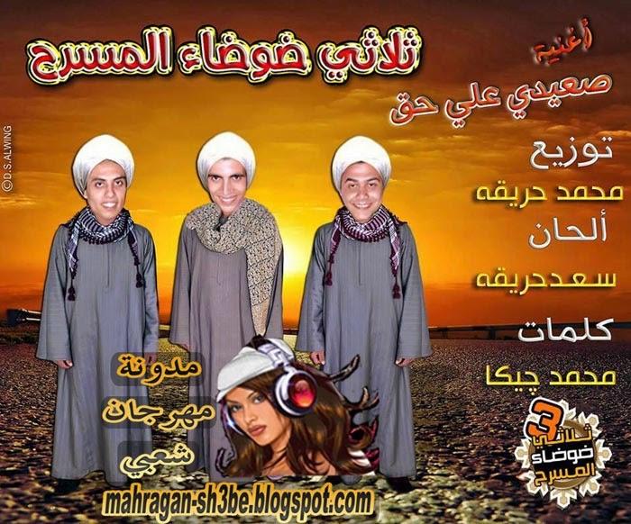 مهرجان صعيدي علي حق - ثلاثي ضوضاء المسرح - توزيع محمد حريقة - مهرجانات 2014