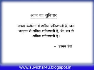 Narmata kathorata se adhik shaktishali hai, jal chattan se adhik shakishaali hai, prem bal se adhik shaktishali.