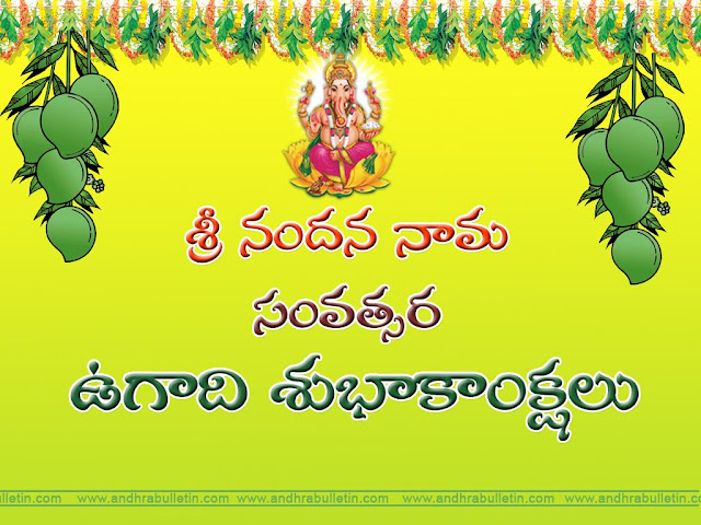 ugadi wallpapers 2012
