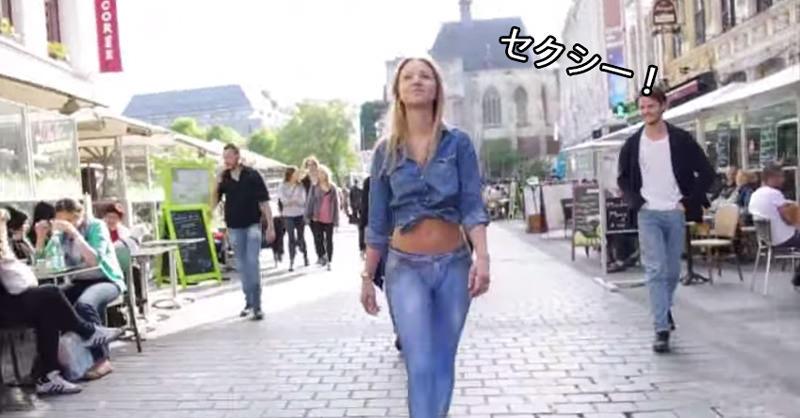 ボディーペイントなタイトジーンズで歩く女性