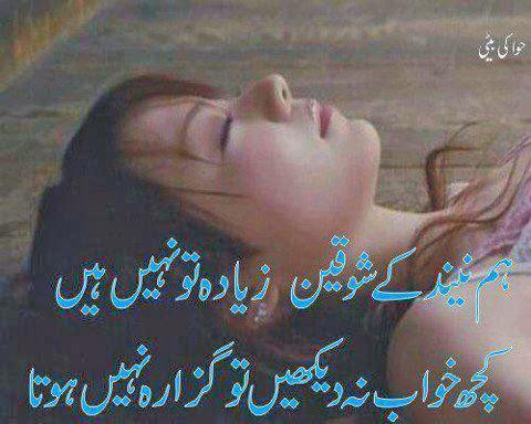 Urdu Poetry Wallpapers Wasi Shah Urdu Poetry Wasi Shah