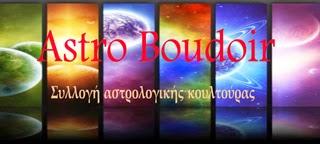 http://astroboudoir.blogspot.gr/