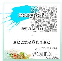 http://modnoe-hobby.blogspot.com/2014/12/5.html