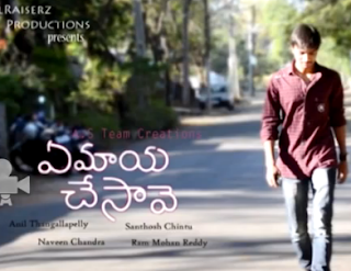 Yemaya Chesave Telugu Short film By Anil Thangallapelly