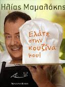 Συνταγές δια χειρός Ηλία Μαμαλάκη!!!