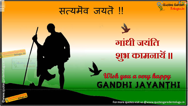 Best Gandhi Jayanthi 2015 greetings quotes wallpapers in hindi