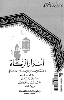 كتاب أسرار الزكاة - أبو حامد الغزالي
