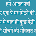 हिन्दी शायरी  | Hindi Shayari | Tujh Mein Baat Hi Kuch Aisi Thi