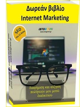 Free book - Internet marketing