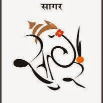 mi marathi name in ganesh