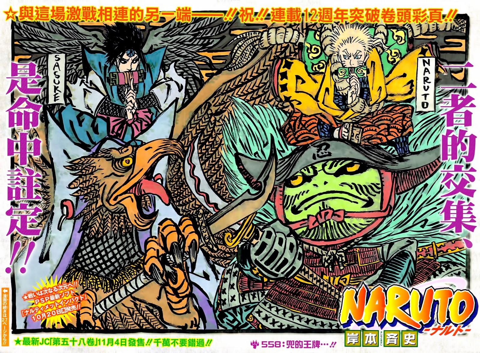 Naruto - Chapter 558 - Pic 1