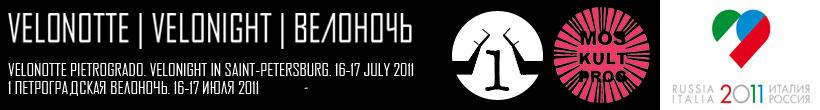Velonotte Pietrogrado / Петроградская Велоночь
