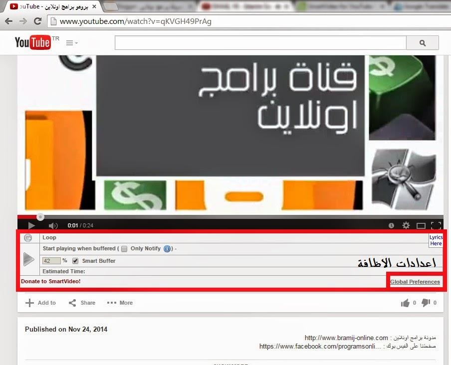 اداة لتشغيل اليوتيوب مع الانترنيت البطيئ مدونة برامج اونلاين youtube with slow conniction 3