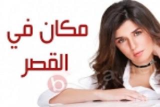 مشاهدة حلقات مسلسل مكان فى القصر على قناة ام بى سى خلال شهر رمضان 2013