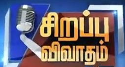 Sun News Sirappu Vivatham 29-08-2013