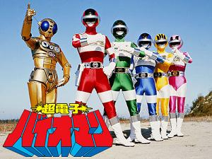 Bioman Team in Bioman Suits together with Peebo Retro Super Sentai