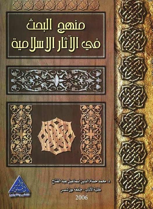 منهج البحث في الآثار الإسلامية - محمد حسام الدين & اسماعيل عبد الفتاح