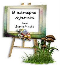 Мой венок в топе)))