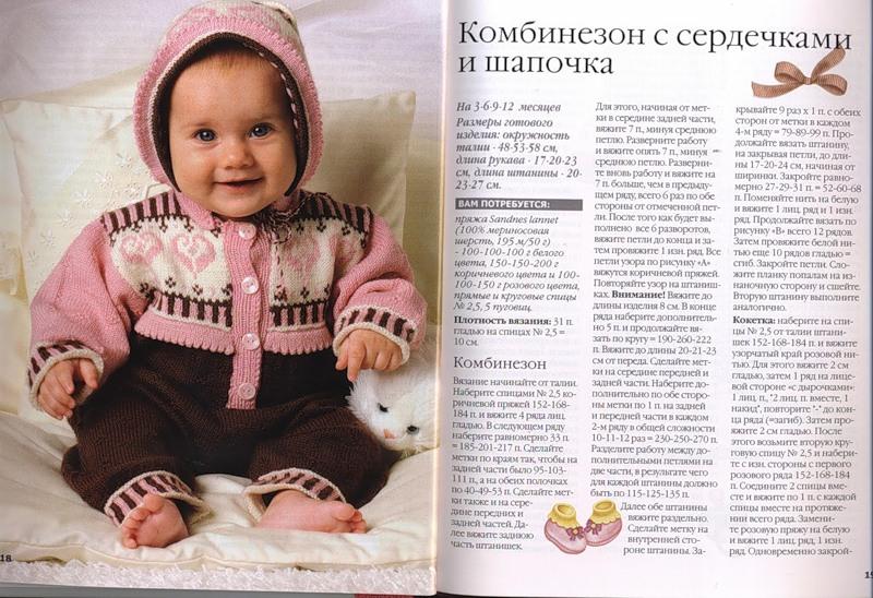Фото и схемы вязания для мальчика до года
