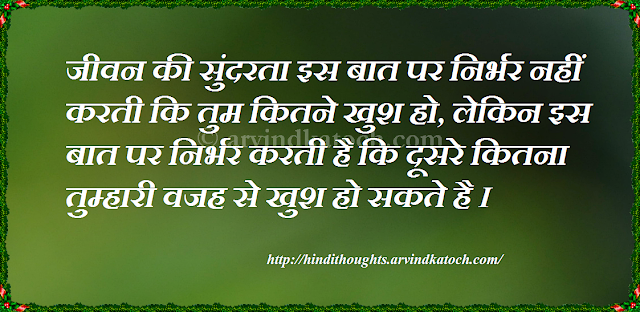 Beauty, Life, happy, others, Hindi, Thought, Quote