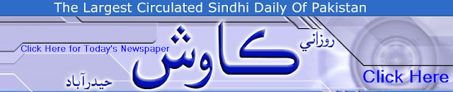 Sindhi Newspaper