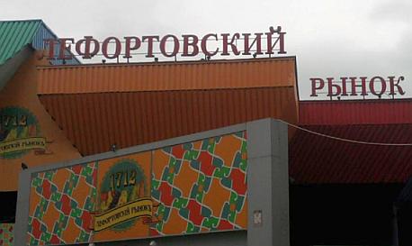 фото Лефортовский рынок