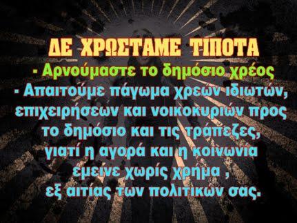 ΔΕ ΧΡΩΣΤΑΜΕ ΤΙΠΟΤΑ