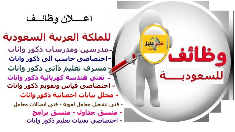 مطلوب لشركة تعليمية كبرى بالسعودية وظائف لمختلف التخصصات - ذكور واناث