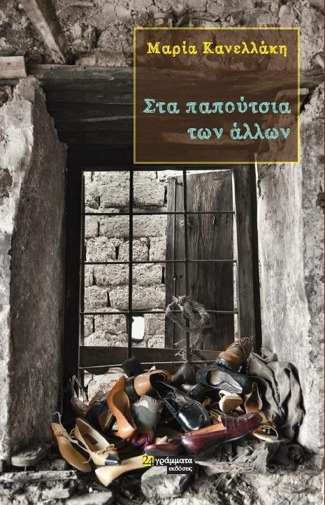 Νέο βιβλίο απ' τις εκδόσεις 24γράμματα