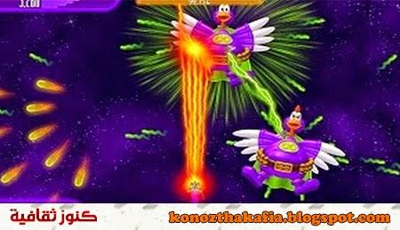 تنزيل لعبة الفراخ للاندرويد مجانا | Download Chicken Invaders 4