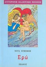 Νότα Κυμοθόη Ερώ Σύγχρονη Ελληνική Ποίηση Βιβλίο1999