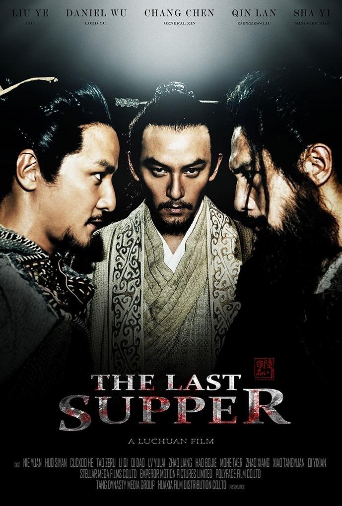 The Last Supper 2012 (王的盛宴)