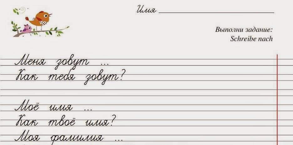 Arbeitsblätter Buchstaben Schreibschrift : Russisch verbindet so leicht schreibvorlagen erstellen