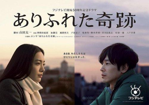 [J-Drama] Arifureta Kiseki Arifutera%2BKiseki