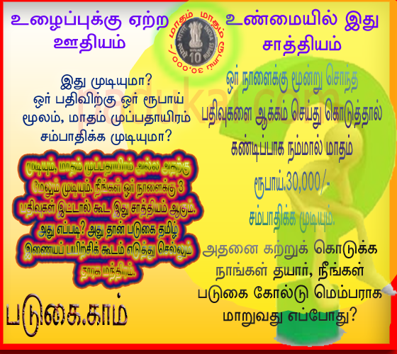 Home Based Business In Tamil