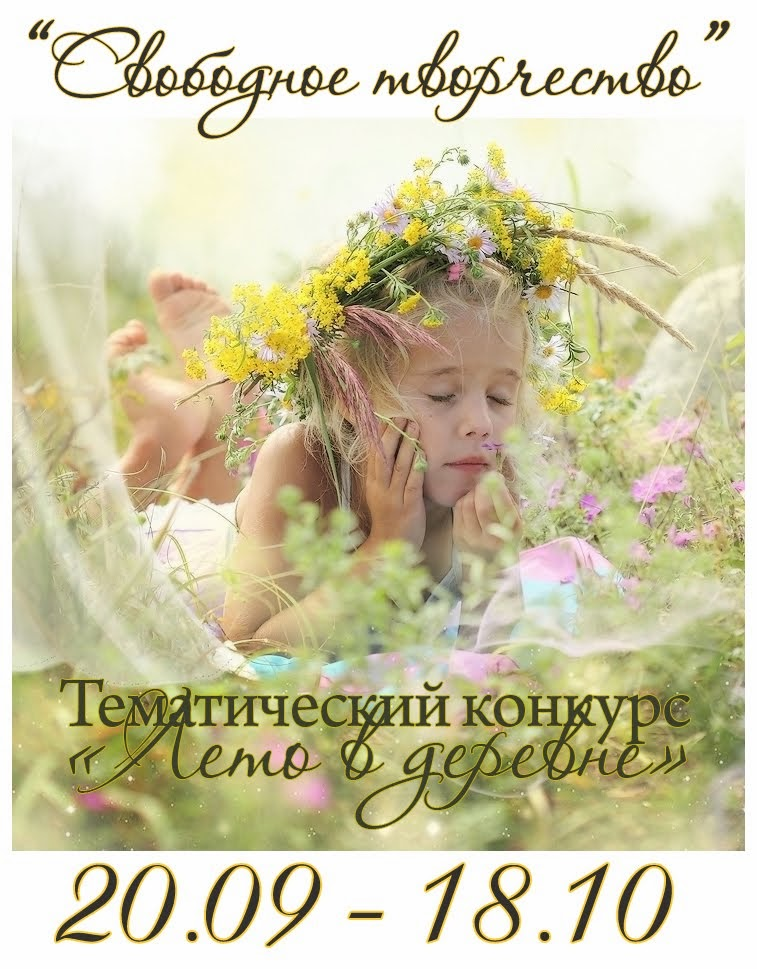 "Тематический конкурс ""Лето  в деревне"""
