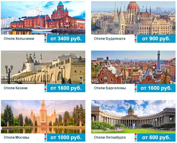 Скидки для дальновидных путешественников 90% на отели в праздники и идеи для путешествия | Discounts for travelers