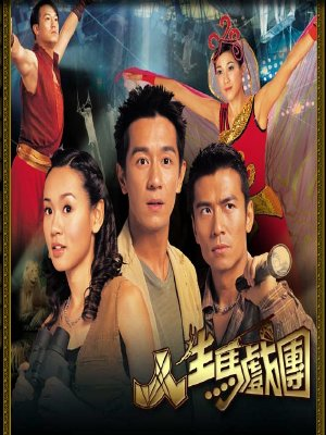 Bí Mật Bảo Tàng - The Biter Bitten (2006) - FFVN - (20/20)
