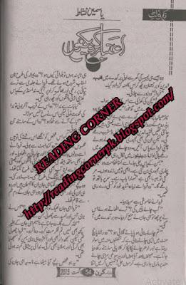 Ahtibar kar dekhon by Yasmeen Nishat pdf