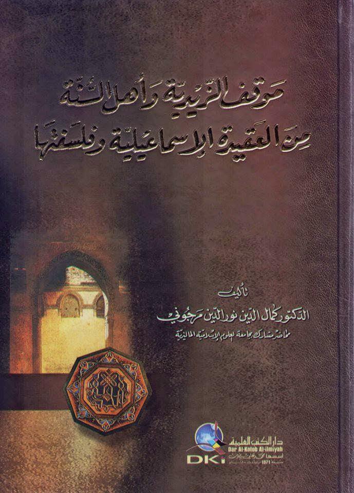 POLEMIK AQIDAH FILSAFAT (SYI'AH VS SYI'AH VS SUNNI) (موقف الزيدية من العقيدة الإسماعيلية وفلسفتها)