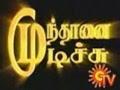 Mundhanai Mudichu Episode 1317 | Mundhanai Mudichu 26-03-2015