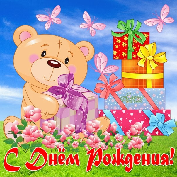 Поздравления с днём рождения милане 1 год