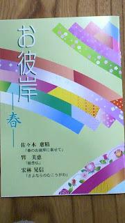 施本『お彼岸-春』(本願寺出版社)
