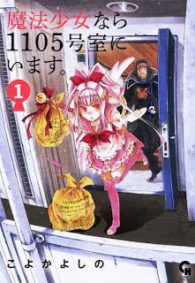 [こよかよしの] 魔法少女なら1105号室にいます。 第01巻