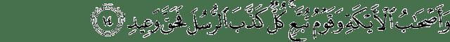 Surat Qaaf ayat 14