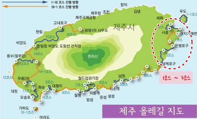 JEJU OLLE TRAILS   제주 올레길