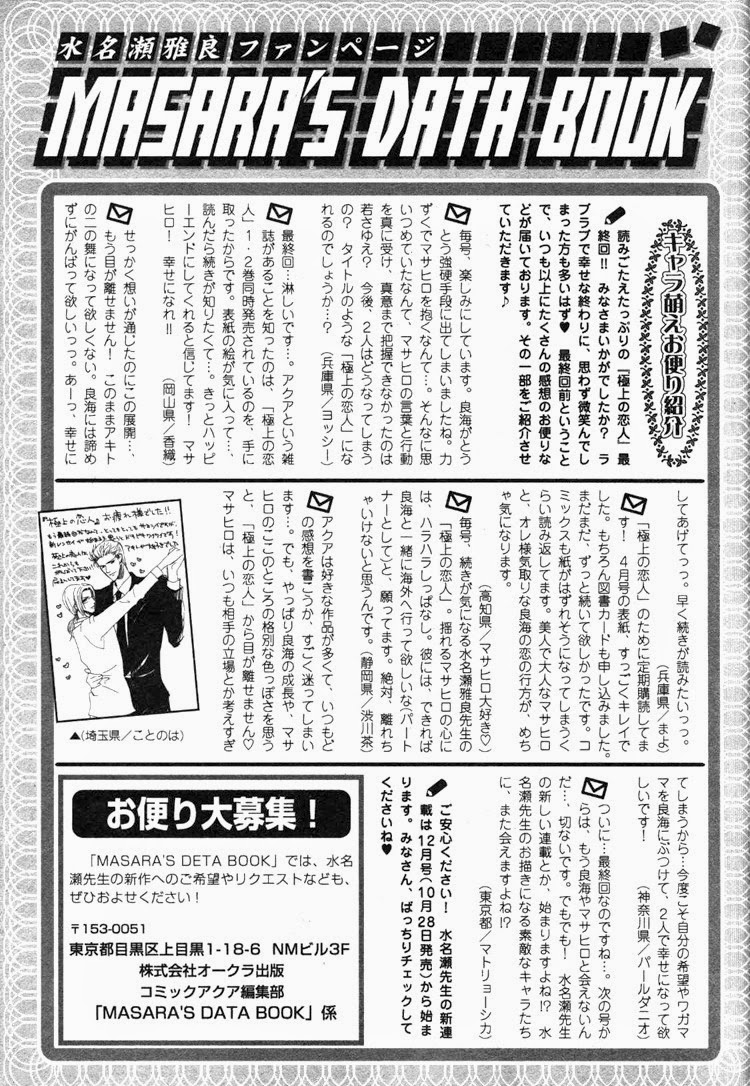 TruyenHay.Com - Ảnh 41 - Gokujou no Koibito Chương 20 - END
