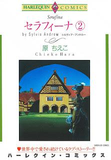 セラフィーナ 第01-02巻