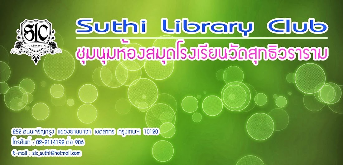 Suthi Library Club : S.L.C.