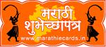 Marathi Greeting Cards | Marathi Greetings | Marathi Shubheccha Patra | Marathi E Cards